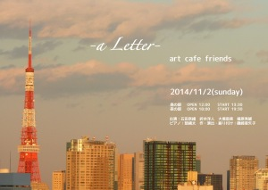 『A Letter』 フライヤー表